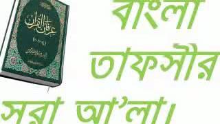 Bangla Tafsir Waz Mahfil New Surah Ala Sheikh Motiur Rahman Madani
