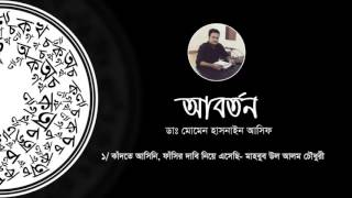 Video কাঁদতে আসিনি, ফাঁসির দাবি নিয়ে এসেছি -বাংলা কবিতা আবৃত্তি(Bangla Kobita Abritti) অ্যালবাম : 'আবর্তন' MP3, 3GP, MP4, WEBM, AVI, FLV Juli 2019
