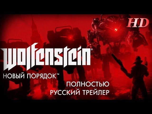 Видео к игре Wolfenstein The New Order