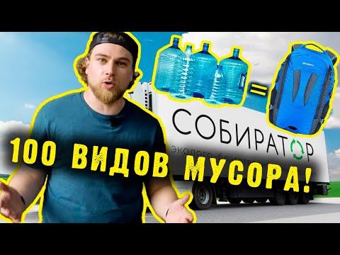 """""""Собиратор"""": различают сотню видов отходов и знают, как сделать лавку из пакетов!"""