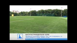 Інспектування стадіону ХЕТ-ТРИК АРЕНА, 12.06.2017