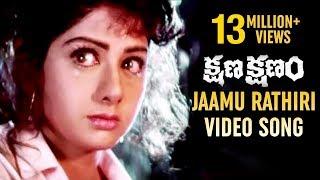 Video Jaamu Rathiri Song | Kshana Kshanam Movie Songs | Venkatesh | Sridevi | Brahmanandam | MM Keeravani MP3, 3GP, MP4, WEBM, AVI, FLV April 2018