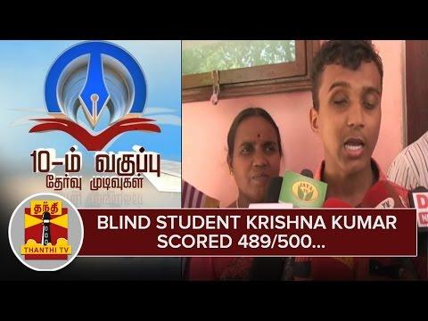 Blind-Student-Krishna-Kumar-scored-489-500-in-Tamil-Nadu-SSLC-Exams--Thanthi-TV