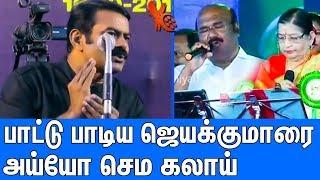 Video சீமானின் நையாண்டி பேச்சு  : Seeman Best Funny Speech Ever | Naam Tamilar Katchi | Minister Jayakumar MP3, 3GP, MP4, WEBM, AVI, FLV Oktober 2018
