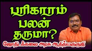 22-12-2015 Aditya Guruji Answers Puthuyugam TV – 0031