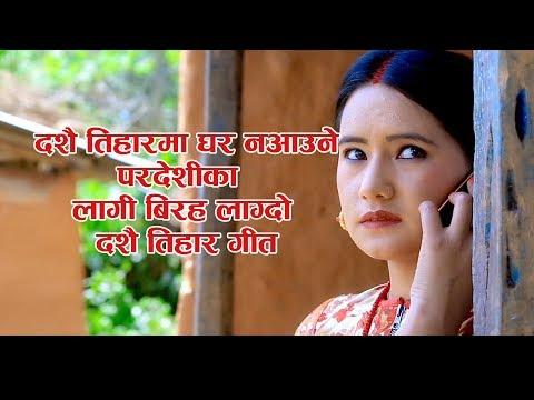(पर्देशिलाई धुरुक्कै रुवाउने दसैं तिहारको गीत    Pardeshiko Karma    Bishnu Shripali & Ishwor - Duration: 10 minutes.)