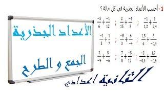 الرياضيات الثانية إعدادي - الأعداد الجذرية المجموع و الفرق تمرين 3
