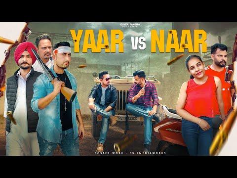 ਯਾਰ ਜਾਂ ਨਾਰ • Yaar V/s Naar • ft Jaggie Rajgarh Gindu Nagra