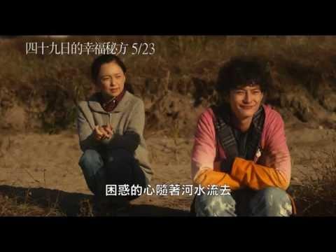 【四十九日的幸福秘方】中文預告 5.23 溫暖開桌【聚星幫電影幫】