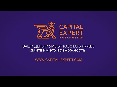 Capital Expert Kazakhstan