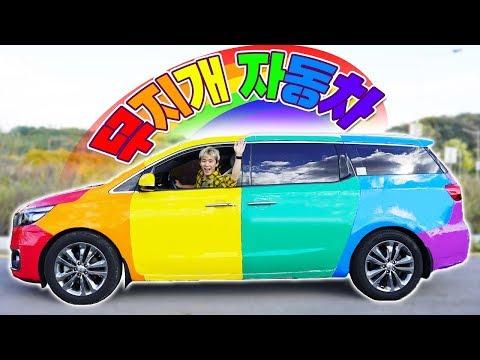 꿈에 그리던 무지개 자동차 만들었습니다! - 허팝 (Rainbow Colorful CAR)