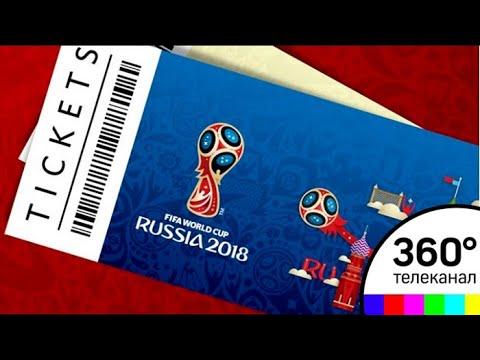 ФИФА взяла под контроль продажу билетов на ЧМ-2018