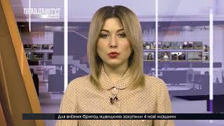 Випуск новин на ПравдаТУТ Львів 24 січня 2018