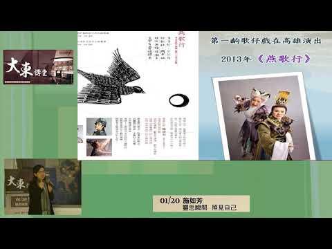20180120大東講堂-施如芳「靈思瞬間照見自己」-影音紀錄