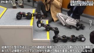 設備点検向けヘビ型ロボ、電通大と金沢大が開発(動画あり)