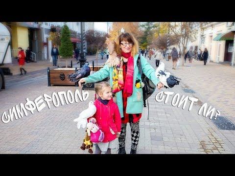 КРЫМ Симферополь за 15 дня. Стоит ли туда  ехать когда-либо в жизни - DomaVideo.Ru