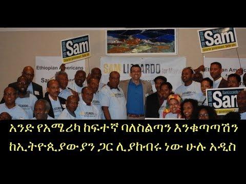 ETHIOPIA - San Jose Mayor to Attend Enkutatash - Hulu Addis Radio Show