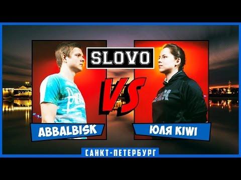 Slovo (Спб), 2 сезон, Полуфинал: Abbalbisk Vs Юля Kiwi (2015)