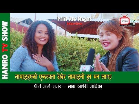 (Singer Priti Ale Magar तामाङ हरुको एकरुपता देखेर....16 minutes.)