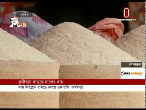 Unstable rice market, angry buyers and retailers (09-07-2020)Courtesy:Independent TV