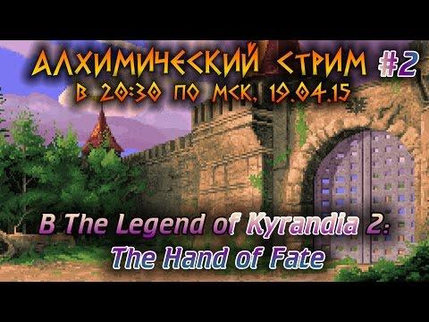 Алхимический стрим #2 в The Legend of Kyrandia 2: The Hand of Fate 19.04.15 [УБИРАЕМСЯ С МАТЕРИКА]