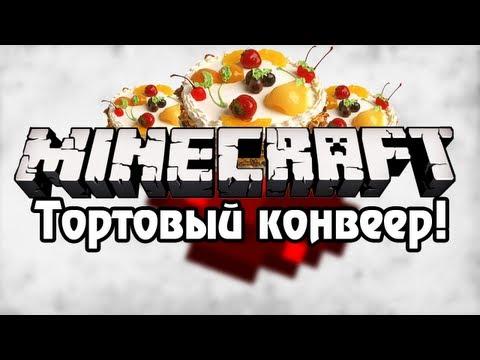 [Minecraft] Урок 43: Тортиковый конвеер!