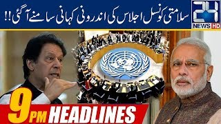 News Headlines | 9:00pm | 16 Aug 2019 | 24 News HD