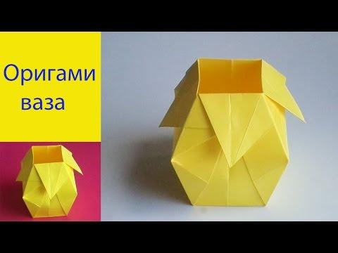 оригами ваза как сделать оригами ваза из бумаги // оrigамi vаsе - DomaVideo.Ru