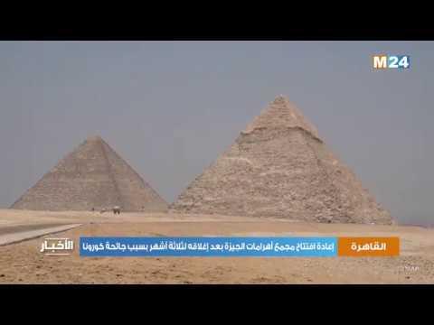إعادة افتتاح مجمع أهرامات الجيزة بعد إغلاقه لثلاثة أشهر بسبب جائحة كورونا