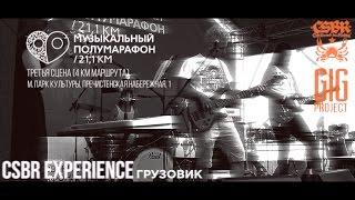 CSBR live: CSBR Experience - Грузовик (Музыкальный Полумарафон 2016)