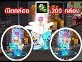 ZONE4 NO LIMIT เปิดกล่องวันแม่ Jasmine Box 200 กล่อง (เต่างอยแบ๊วๆ55) By.O1stO
