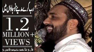 Video Rab Kary Madiny Nu jawan main by Qari Shahid Mehmood NEW ANDAZ MP3, 3GP, MP4, WEBM, AVI, FLV Juli 2018