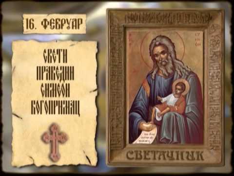 СВЕТАЧНИК 16. ФЕБРУАР – СВЕТИ СИМЕОН БОГОПРИМАЦ И АНА