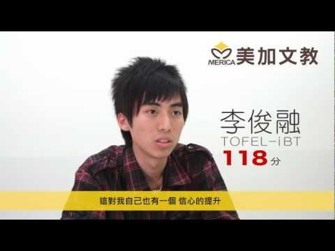 17歲的托福高手 – 美加文教高分學員李俊融TOEFL-iBT 118分心得分享