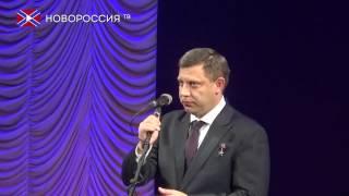 Александр Захарченко наградил представителей министерств и ведомств
