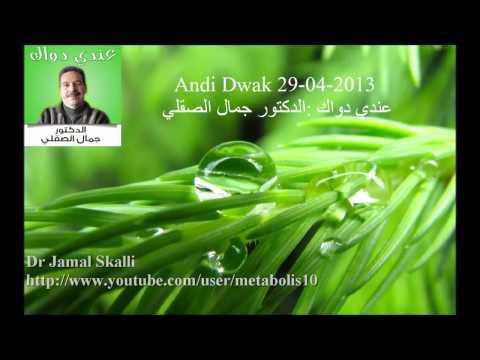 Dr Jamal Skali : Andi Dwak 29-04-2013 عندي دواك : الدكتور جمال الصقلي (видео)