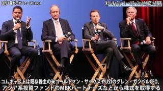 米コムキャスト、USJ株式51%取得(動画あり)