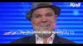 """""""شني  شني شو يطلق الجديد بمناسبة نهاية 2020 تحت عنوان"""" بون ناني"""