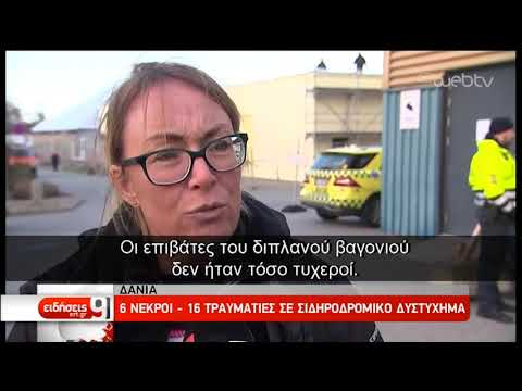 Σιδηροδρομικό δυστύχημα λόγω κακοκαιρίας | 02/01/19 | ΕΡΤ
