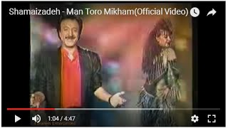 Man To Ro Mikham Music Video Hasan Shamaei Zadeh