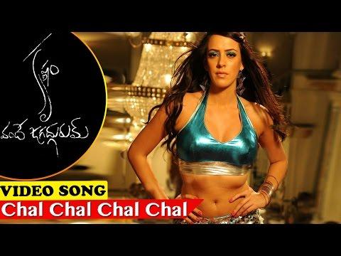 Video Chal Chal Chal Chal Video Song || Krishnam Vande Jagadugurum Movie Songs || Rana, Nayanthara download in MP3, 3GP, MP4, WEBM, AVI, FLV January 2017