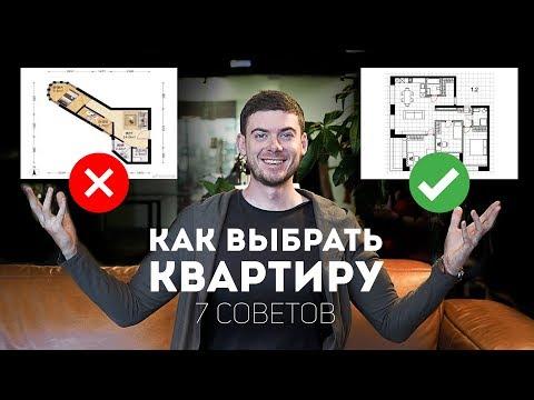 7 СОВЕТОВ КАК ВЫБРАТЬ КВАРТИРУ - DomaVideo.Ru