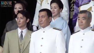 『聯合艦隊司令長官 山本五十六』クランクアップ会見