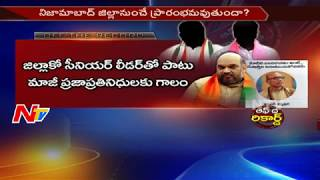Will BJP Implement 'Operation Akarsh' to Strengthen Party in Telangana? || Off The Record
