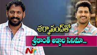 Srikanth Addala Comeback with Movie With Sharwanand