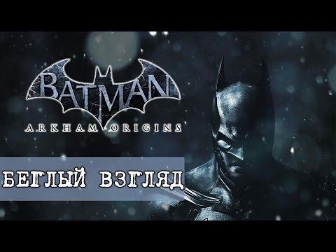 Беглый взгляд - Batman: Arkham Origins [Бээээтмен в опасности]