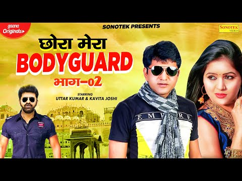 Uttar Kumar : Chora Mera Bodyguard Part 2   Kavita Joshi   New Haryanvi Film 2020   Sonotek Film
