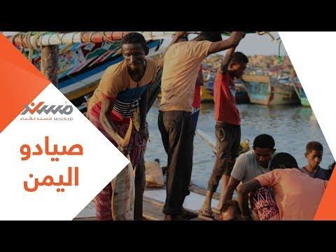 هكذا وقع صيادو اليمن في شباك الإمارات !