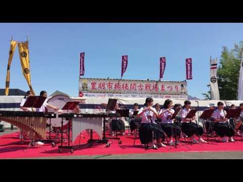 桶狭間古戦場祭 豊明栄中学校 吹奏楽部