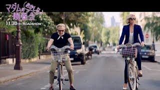 Tコレット&Hカイテルの些細な夫婦喧嘩から始まる大人のコメディ/映画『マダムのおかしな晩餐会』冒頭映像